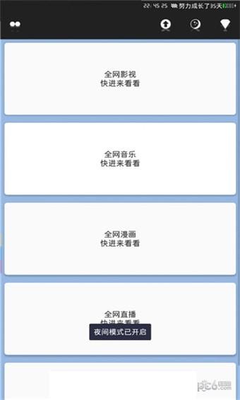 葫芦盒软件截图0