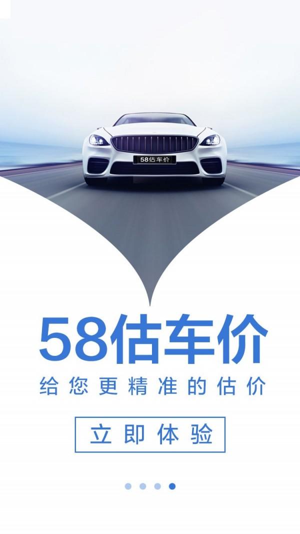 58估车价软件截图3