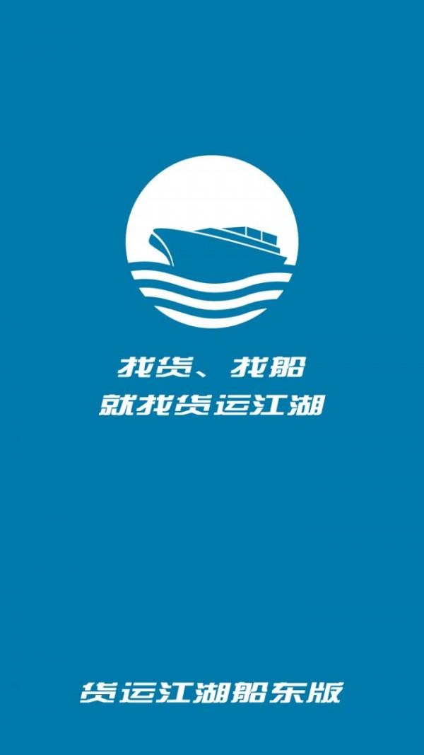货运江湖船东版软件截图0