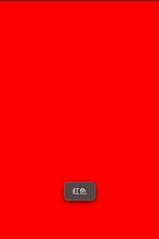 安卓LCD测试工具软件截图0