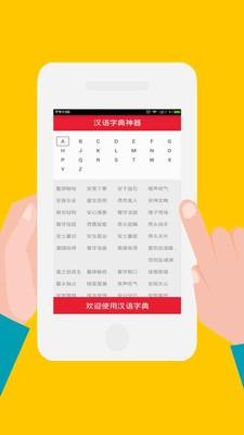 汉语字典神器