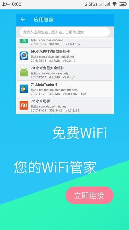 免费WiFi连接钥匙软件截图0