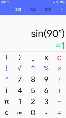 对数函数计算器