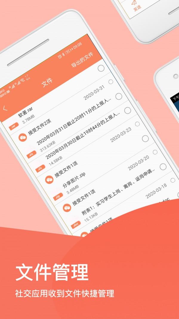 华夏手机清理软件截图1