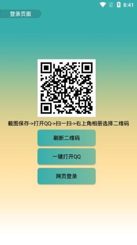 QQ透明头像助手软件截图0