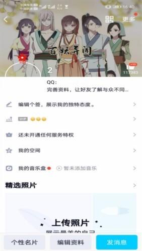QQ透明头像助手