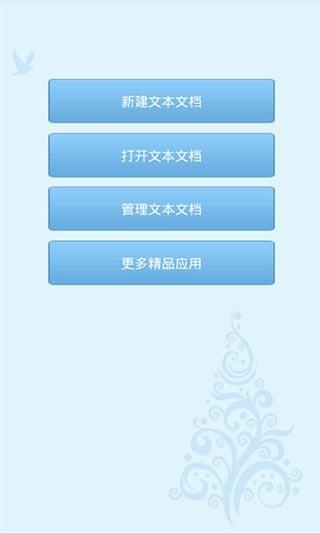 TXT文本编辑器
