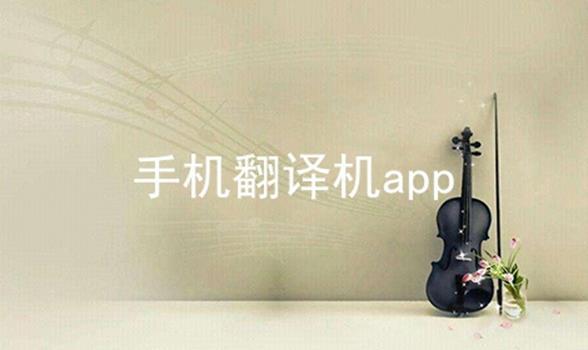 手机翻译机app