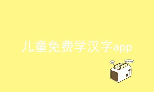 儿童免费学汉字app