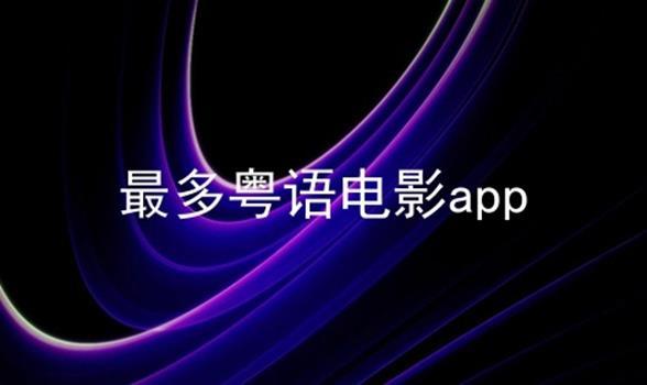 最多粤语电影app