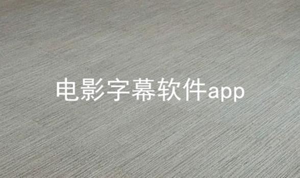 电影字幕软件app