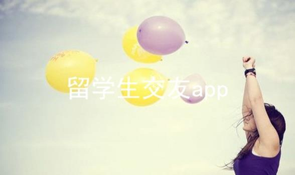 留学生交友app