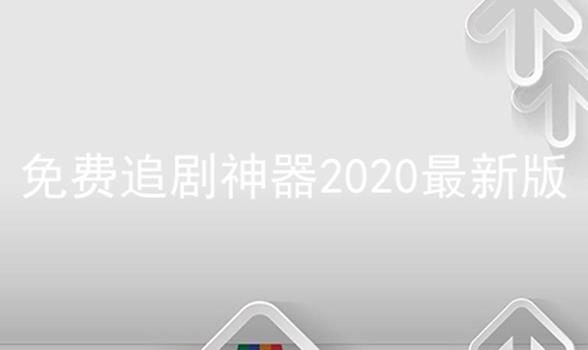 免费追剧神器2021最新版软件合辑