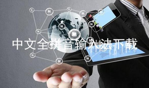 中文全拼音输入法下载
