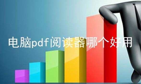 电脑pdf阅读器哪个好用软件合辑