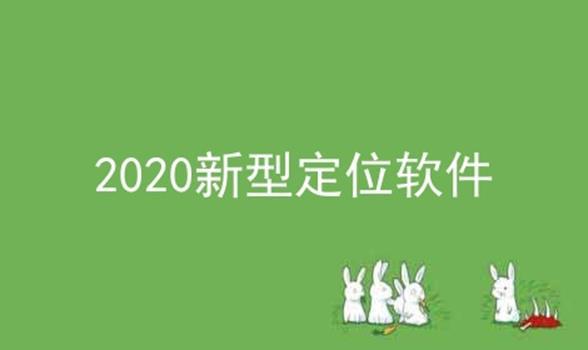 2021新型定位软件