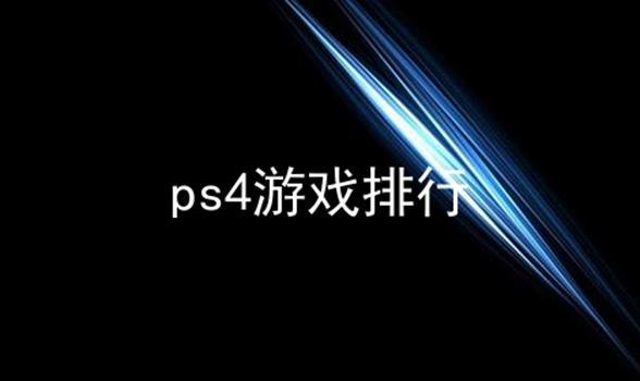 ps4游戏排行软件合辑