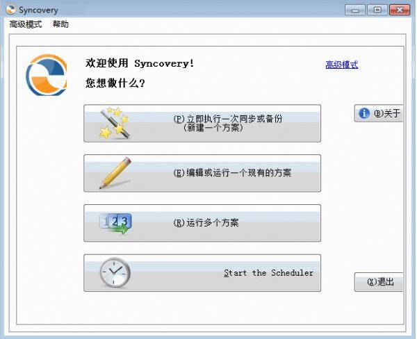 自动备份同步工具(Syncovery Pro)