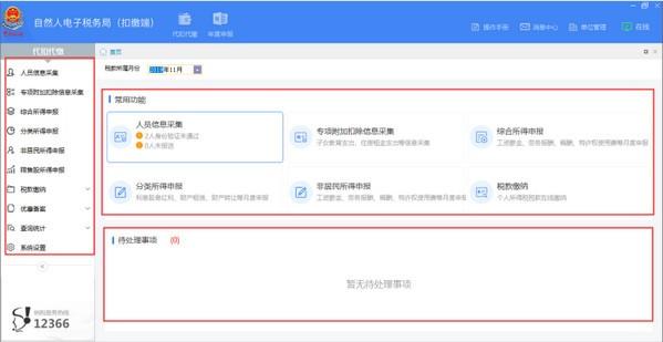 贵州省自然人电子税务局扣缴端下载