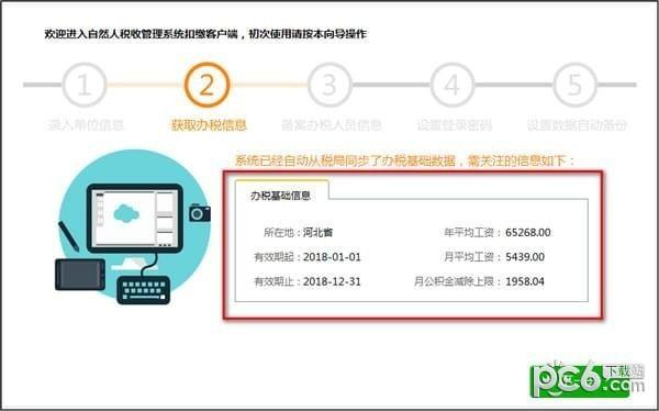贵州省自然人税收管理系统扣缴客户端下载
