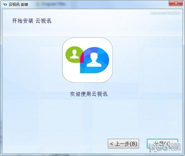 云视讯会议管理平台下载