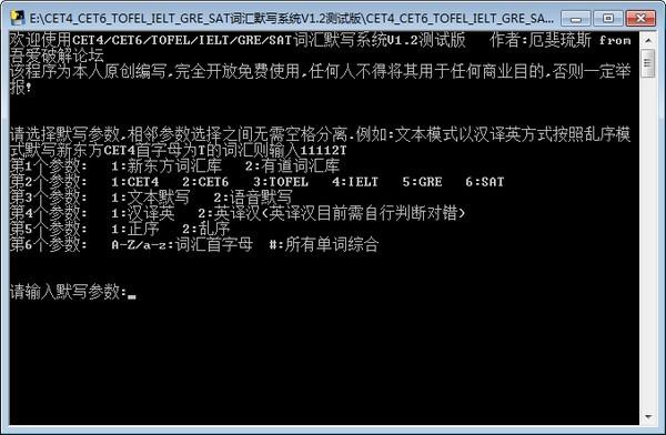 CET4/CET/6TOFEL/IELT/GRE/SAT词汇默写系统下载