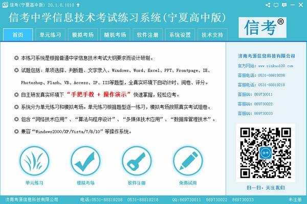 信考中学信息技术考试练习系统宁夏高中版