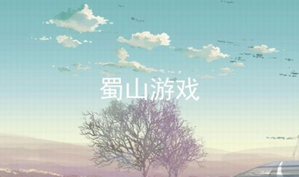 蜀山游戏软件合辑