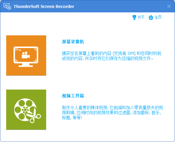 Thundersoft Screen Recorder