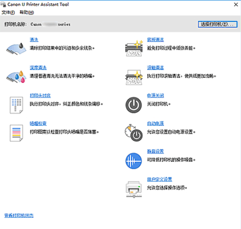 佳能维护工具(IJ Printer Assistant tool)