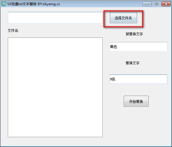 SK批量TXT文本替换下载