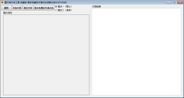 图片转文字工具