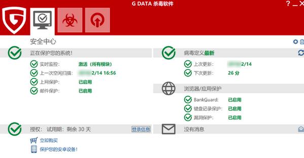 G DATA 杀毒软件