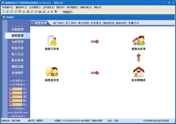 速腾数码电子产品管理系统