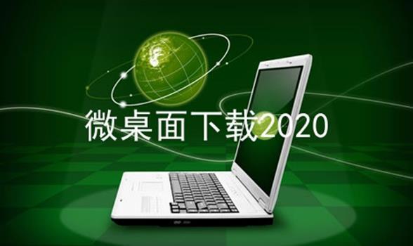 微桌面下载2021