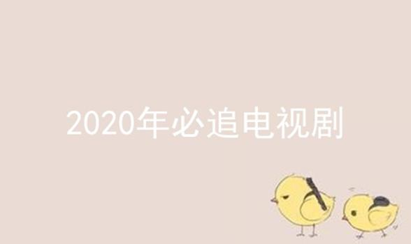 2020年必追电视剧