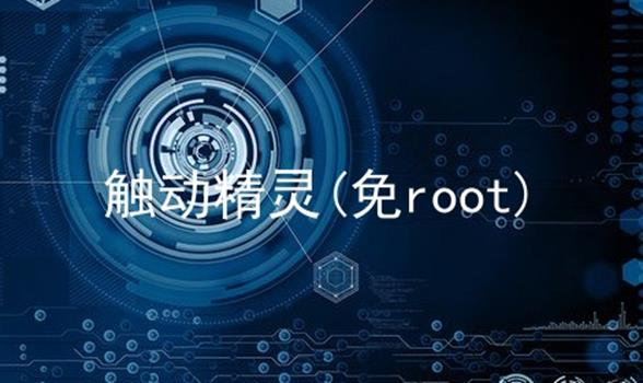 触动精灵(免root)软件合辑