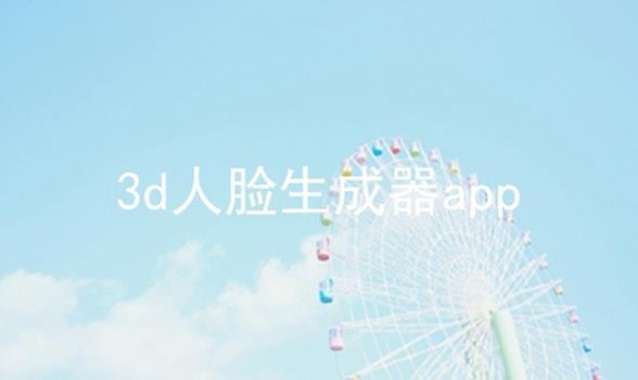 3d人脸生成器app