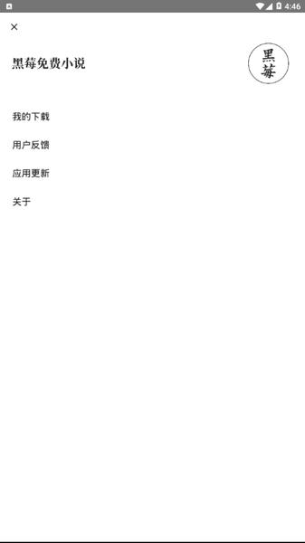 黑莓小说软件截图1
