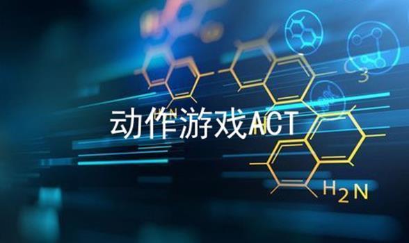 动作游戏ACT软件合辑