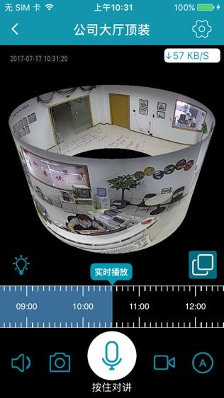 IPC360软件截图1