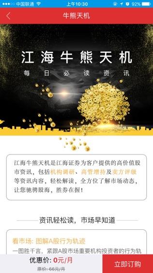 江海锦龙大众版软件截图0