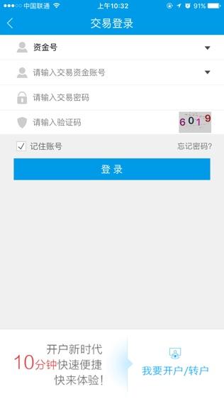 江海锦龙大众版软件截图2