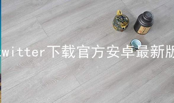 twitter下载官方安卓最新版