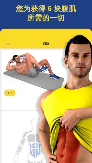 腹肌训练软件截图0