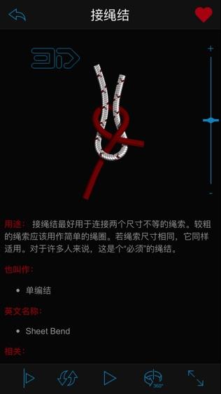 Knots 3D (3D绳结)软件截图0