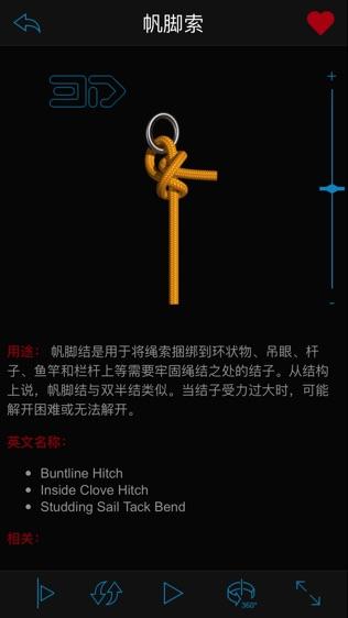 Knots 3D (3D绳结)软件截图2