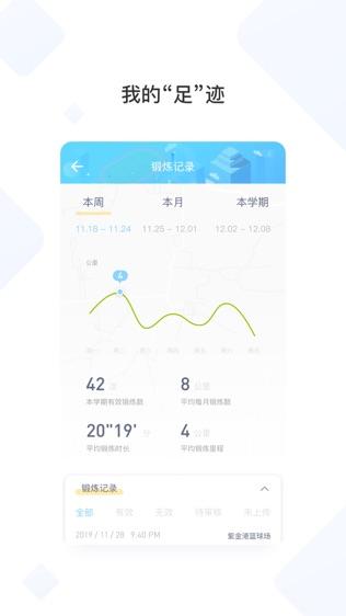 浙大体艺软件截图1
