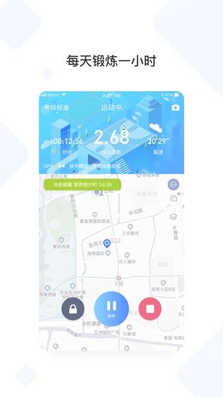 浙大体艺软件截图0