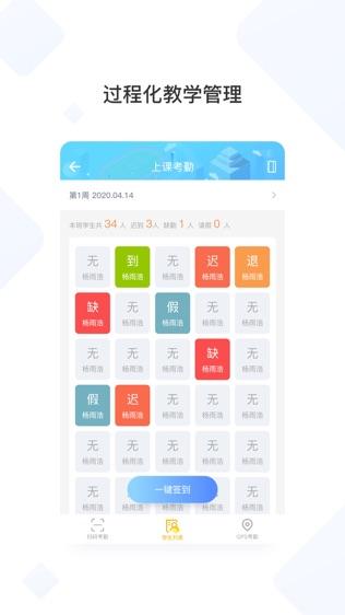 浙大体艺软件截图2